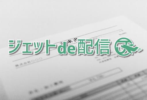 一般民間企業向け請求書配信サービス「ジェットde配信」